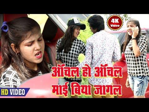 सबसे ज्यादा चलने वाला गाना   आँचल हो आँचल माई बिया जागल   Sharwan Express   Anchal Mai Biya Jagal