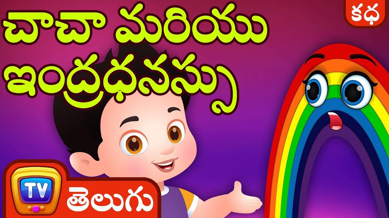చాచా మరియు ఇంద్రధనస్సు (ChaCha and the Rainbow) - Telugu Moral Stories   ChuChu TV