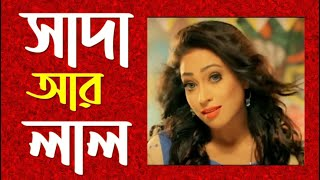 Shada Ar Laal | Music Video | Shooting Spot | News- Jamuna TV