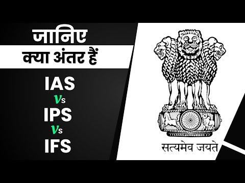 जानिए  क्या अंतर हैं IAS,IPS,IFS || Differences in ias,ips and IFS officers|| prabhat exam