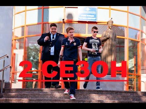 Полицейский с рублёвки 2 сезон смотреть онлайн сериал ТНТ 2017