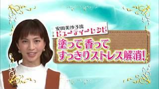 安田美沙子さんの元気の源は100%オーガニックの自然派オイル 安田美沙子 動画 29