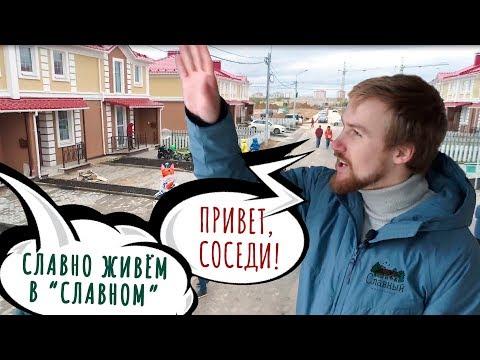 """Микрорайон """"Славный""""   Европейский уют в Коврове"""