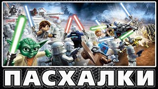Пасхалки в Lego Star Wars III: The Clone Wars [Easter Eggs]