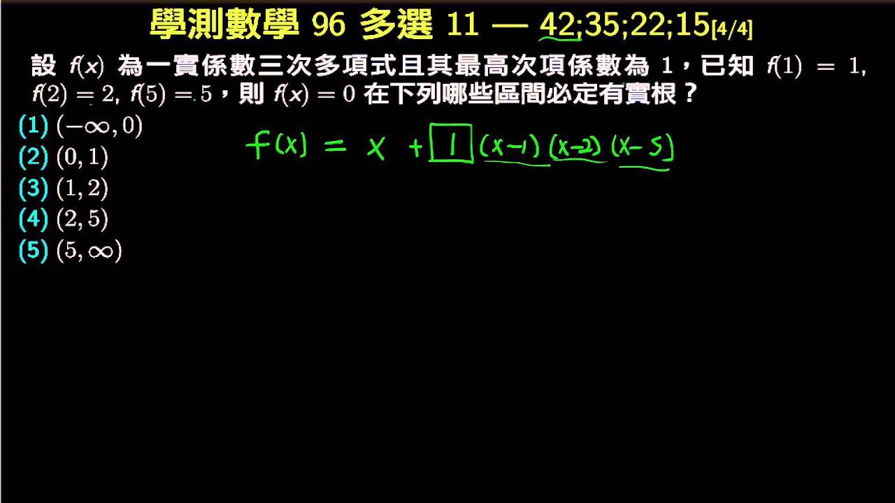 學測數學96_多選11_插值多項式_三次多項式插值與實根 [4/4/42;35;22;15] - YouTube