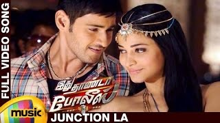 Junction La Full Video Song | Idhu Thanda Police Tamil Movie | Mahesh Babu | Shruti Haasan | Aagadu