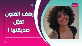 فضيحة مدوية لـ رهف القنون : نعرض الفيديو المحذوف وما حصل بينها وبين صديقتها صادم !!