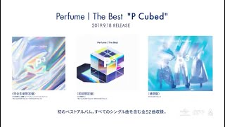 "[SPOT] BEST ALBUM「Perfume The Best ""P Cubed""」"