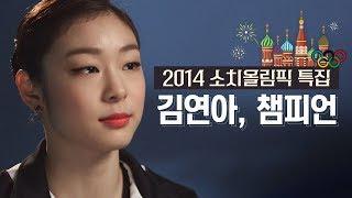 [믿고보는 태웅PD]  2014 소치올림픽 특집 김연아, 챔피언