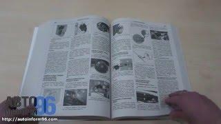 Руководство по ремонту Citroen C4