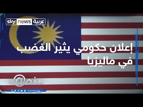 إعلان حكومي يثير الغضب في ماليزيا  - نشر قبل 4 ساعة