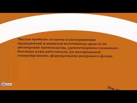 Виды прибыли и методы её определения. Никитин С. П. Группа 3157