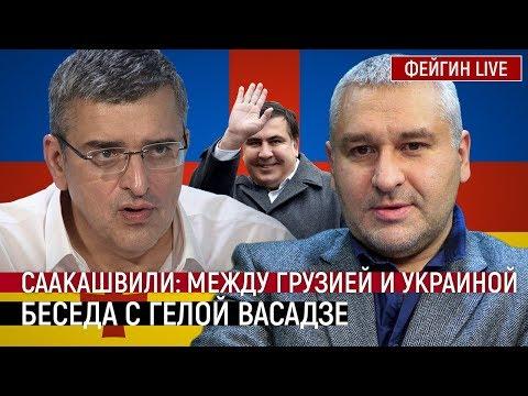 Саакашвили: между Грузией и Украиной
