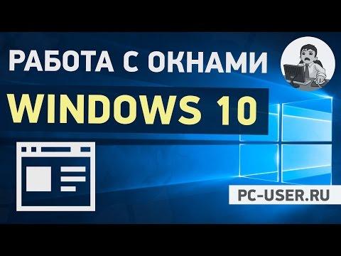 Как сделать два окна на windows 10
