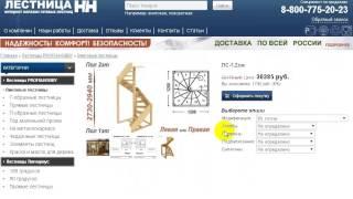 лестницы винтовые расчет(лестницы винтовые расчет http://shorti.be/15., 2015-08-04T22:12:06.000Z)