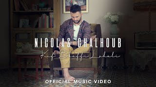 nicolas chalhoub kif bkaffi la hali official music video 2015 نيكولا شلهوب كيف بكفي لحالي