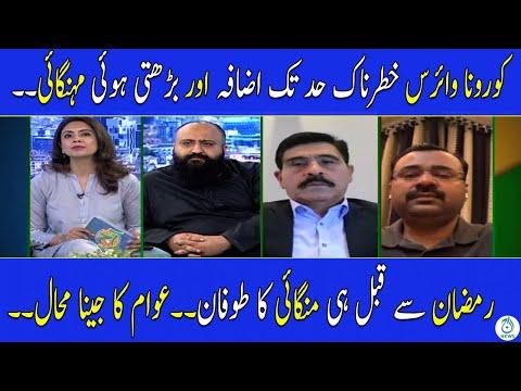 Coronavirus Aur Barhti Howi Mehngai   Aaj Pakistan with Sidra Iqbal   Part-4   Aaj News
