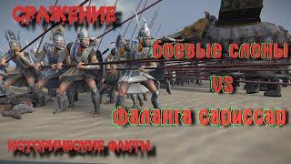 ✞ Македонская фаланга против боевых слонов Персов ✞ Сражение ✞