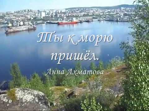 Изображение предпросмотра прочтения – ЕкатеринаРусакевич читает произведение «Ты к морю пришел» А.А.Ахматовой