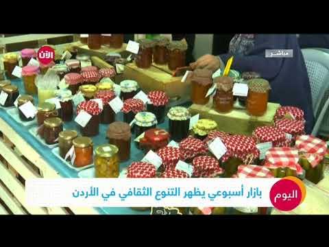بازار أسبوعي يظهر التنوع الثقافي في الأردن  - نشر قبل 2 ساعة