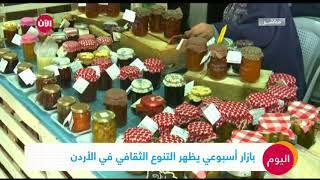 بازار أسبوعي يظهر التنوع الثقافي في الأردن