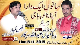 Sanu Ik Wara     Sufi Song   New Punjabi Song2019 Ameen Kumar Tedi, faisal kumhar