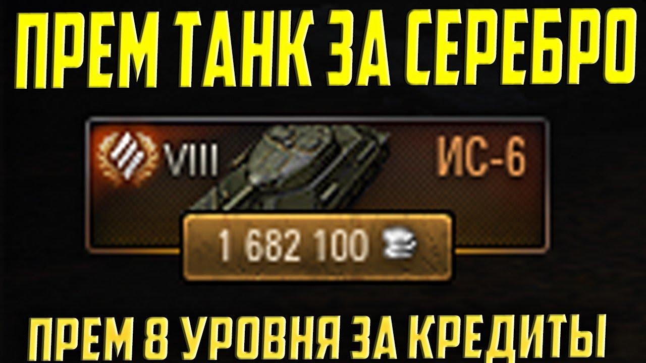 Купить прем за серебро wot ис 6 за 600 рублей кудалово