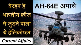 Apache Attack Helicopter in Indian Army & Air Force: India USA AH-64E Deal Details | Current Affairs
