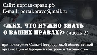 Тарифы ЖКХ СПб и Управляющая компания. Права потребителя услуг. Юридическая консультация бесплатно.