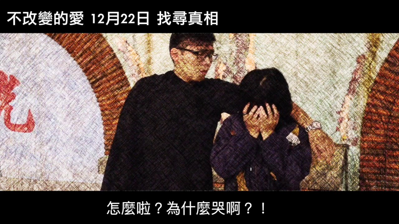 『不改變的愛』HD中文版正式戲劇預告 屏東科技大學信望愛社FAITH HOPE LOVE - YouTube