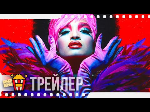 ПОЗА | ПОЗА (Сезон 2) — Русский трейлер (Субтитры) | 2018 | Новые трейлеры