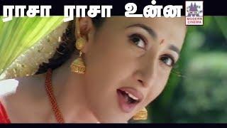rasa rasa unna vachirukken HD ராசா ராசா உன்ன S.A.ராஜ்குமார் இசையில் ஹரிஹரன், சித்ரா பாடிய  பாடல்