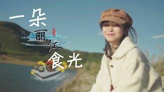 【大胃王朵一】《一朵食光》在丽江古镇的青旅里,有酒有肉有朋友,听着小歌吃着特色菜,安逸~