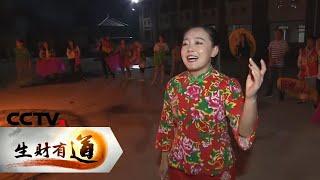 《生财有道》 20200626 陕西延安宝塔区:资源活起来 旅游火起来| CCTV财经