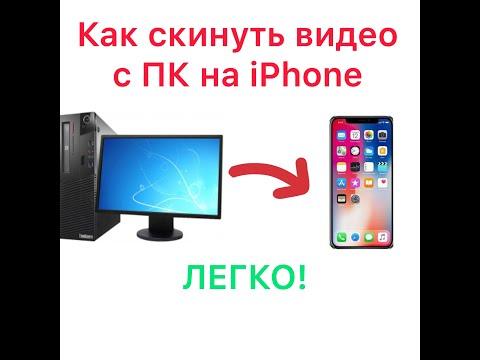 Как скинуть видео или фото с ПК на IPhone