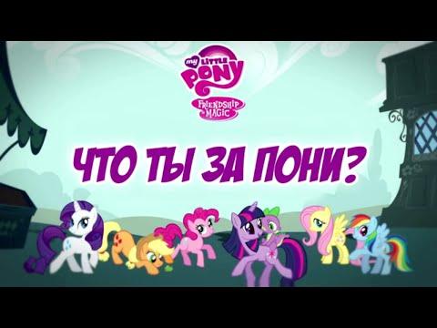 Игры Пони — чудесное развлечение для всех девочек!