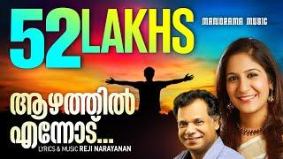 Aazhathil Ennodu | Swetha Mohan | Reji Narayanan | Latest Super Hit Song Video | ആഴത്തില് എന്നോട്