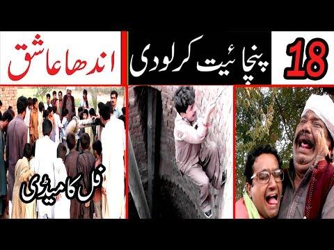 Manzor kirlo Di Panchayet 18 Andha Ashiq very funny By You TV