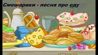 Смешарики - Песня про еду (СОЧНЫЙ ХИТ; ПРЕМЬЕРА клипа) Оф. #клип