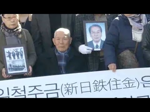 Japanese steelmaker ordered to compensate Koreans for forced labor during WWII