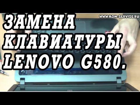 Замена клавиатуры ноутбука LENOVO G580