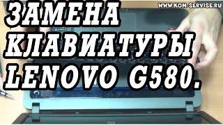 Замена клавиатуры ноутбука LENOVO G580(В этой видео инструкции показано как самому поменять клаву ноутбука Lenovo G580 http://www.kom-servise.ru/index.php/remont/23-instruktsiya..., 2014-06-13T07:21:09.000Z)