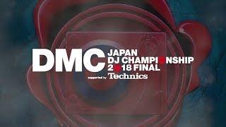 YouTube動画:DIGEST : DMC JAPAN DJ CHAMPIONSHIP 2018 FINAL supported by Technics