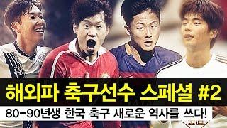감스트 : 한국 해외파 축구선수 스페셜 #2 | 80-90년생 한국 축구 새역사를 쓰다! | 24시간 방송 #9