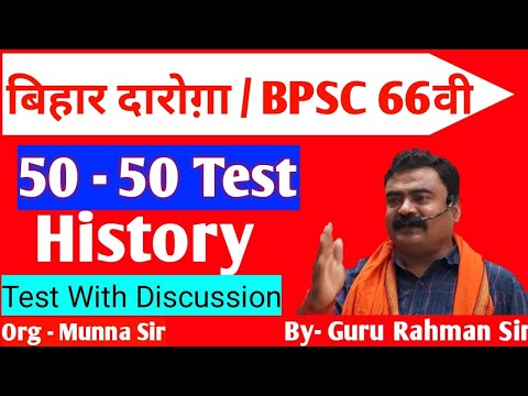बिहार दारोगा | 50-50 TEST ||HISTORY TEST | BY-RAHMAN SIR ||Rahman's aim civil services