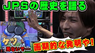【シュート中編】5号機とJPSの歴史とケツのお話【ミナプレ#2】