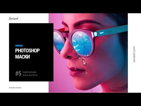 #5 Простые коллажи - море в очках / Sea In Sunglasses