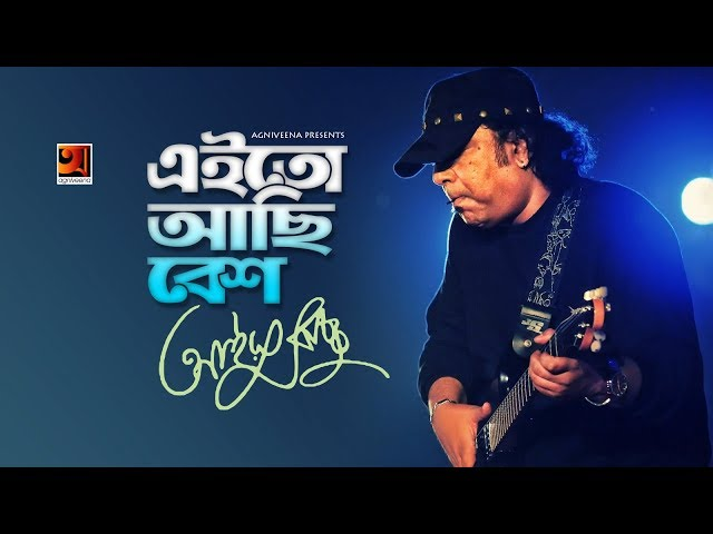 Eito Achi Besh | Ayub Bachchu | All Time Hit Song | Official Lyrical Video | ☢ EXCLUSIVE ☢