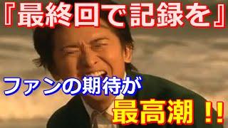 嵐・大野智『世界一難しい恋』13 0%に回復! 「99.9─刑事専門弁護士」...