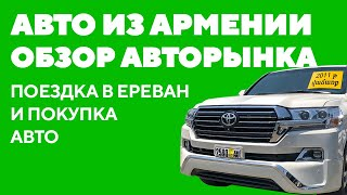 Авторынок Еревана 2019. Покупка машины в Армении.
